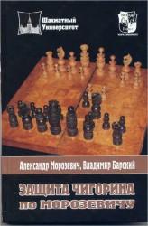 """Книга Морозевича """"Защита Чигорина по Морозевичу"""""""