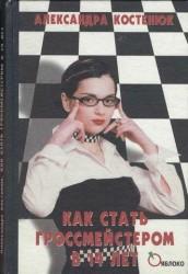 Как стать гроссмейстером в 14 лет - Александра Костенюк