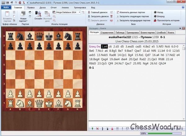 Шахматная партия открыта в новом окне