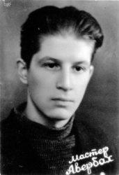 Мастер спорта по шахматам Юрий Авербах (1944 год)