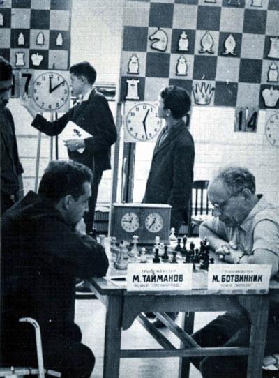Марк Тайманов и Михаил Ботвинник