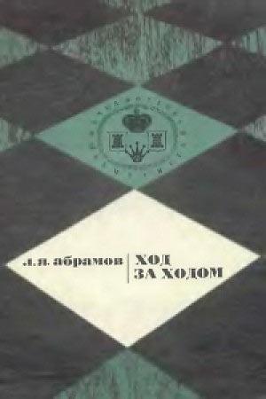 """Книга Льва Абрамова """"Ход за ходом"""""""