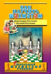 Как научить шахматам. Авторы: Александра Костенюк и Наталья Костенюк