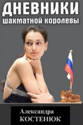 Дневники шахматной королевы - Александра Костенюк