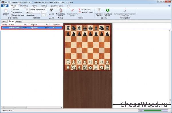 Файл PGN открыт в программе ChessBase