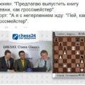 Ошибки и зевки известных шахматистов