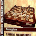 Тайны мышления шахматиста - Александр Котов