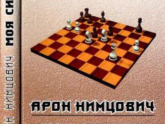 """""""Моя система"""" Арон Нимцович скачать бесплатно"""