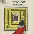 Куда идет король... В. Хенкин. Книга для начинающих шахматистов