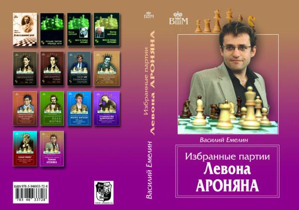 """Разворот книги """"Избранные партии Левона Ароняна"""""""