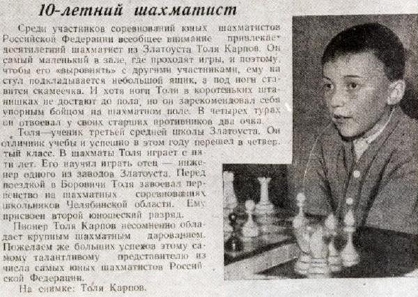 Газетная статья о юном шахматисте Толе Карпове (1961 год)