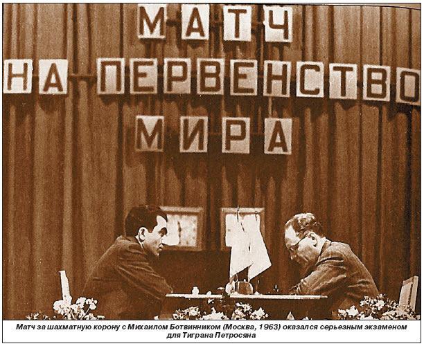 Тигран Петросян и Михаил Ботвинник (газетная вырезка)
