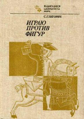 """Книга Светозара Григорича """"Играю против фигур"""" скачать"""