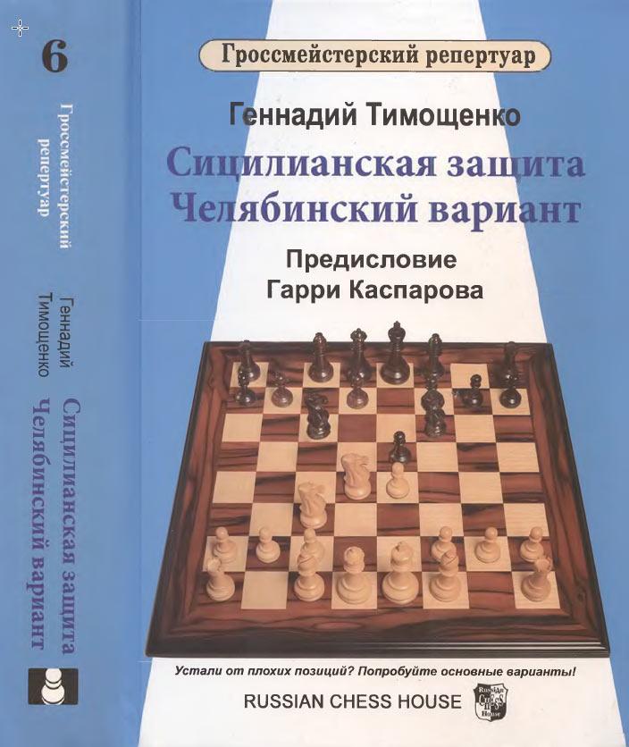 Геннадий Тимощенко: Сицилианская защита. Челябинский вариант. Предисловие Гарри Каспарова