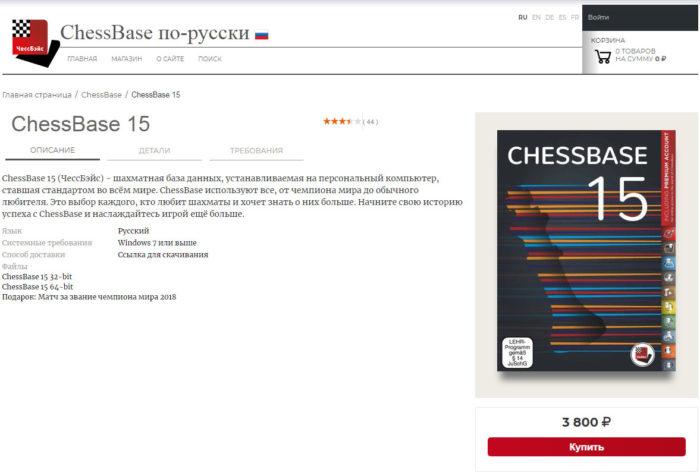 ChessBase-15-rus