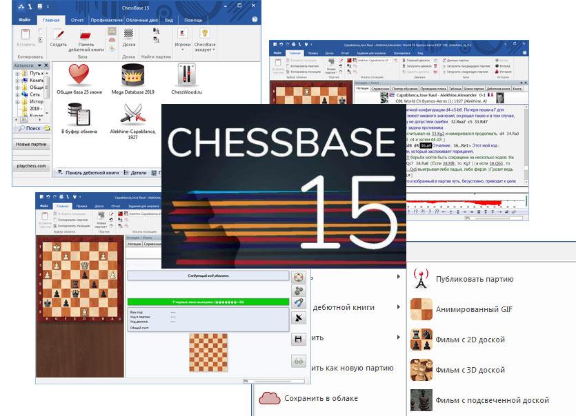 Обзор русской версии ChessBase 15