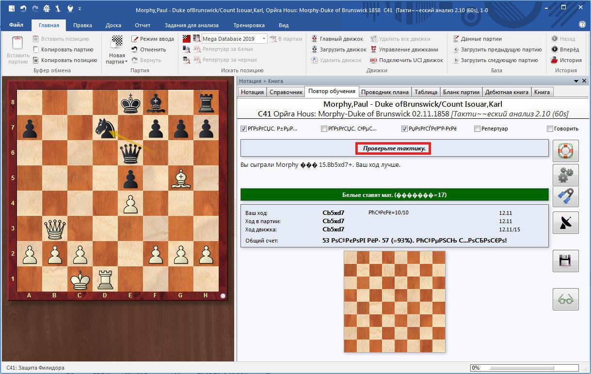 ChessBase 15. Режим тренировки
