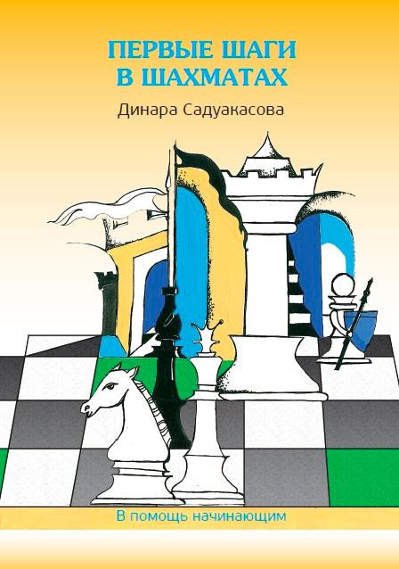 """Книга Динары Садуакасовой """"Первые шаги в шахматах"""""""