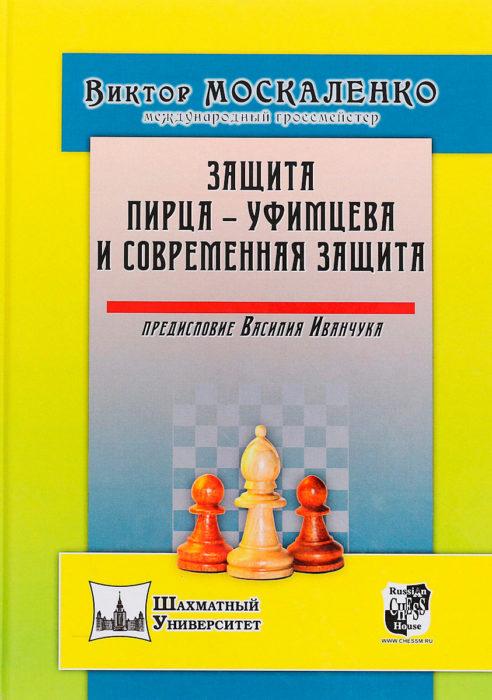 Книга Защита Пирца-Уфимцева и Современная защита | Москаленко Виктор Петрович