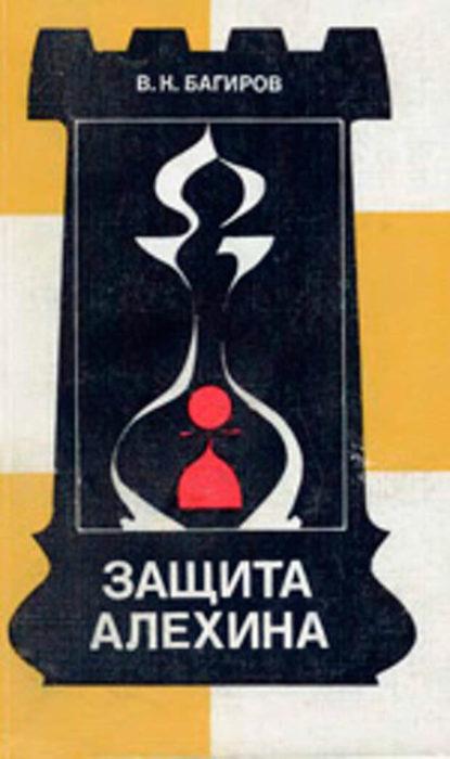 """Книга """"Защита Алехина"""" Багиров скачать бесплатно"""