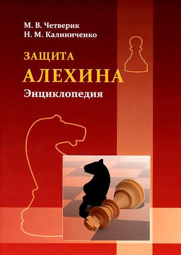 Защита Алехина книга (Калиниченко, Четверик) скачать бесплатно