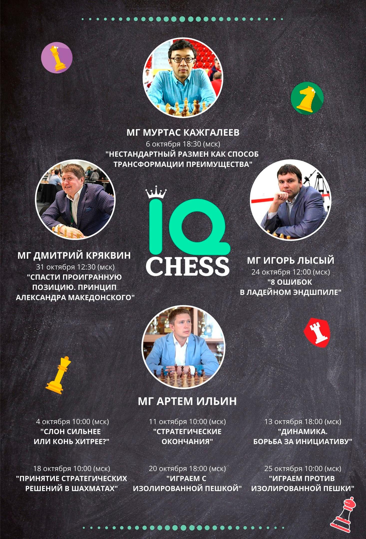 Онлайн-вебинары по шахматам с участием гроссмейстеров