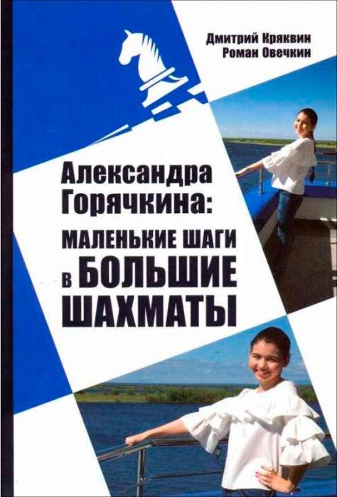 Книга Дмитрия Кряквина и Романа Овечкина. Александра Горячкина. Маленькие шаги в большие шахматы