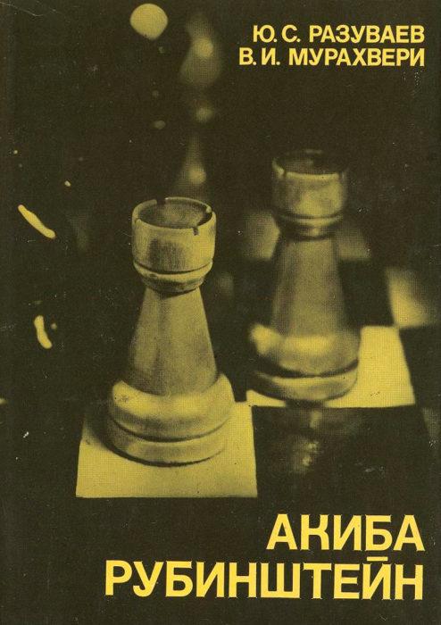 Книга по шахматам Акиба Рубиншейн (Разуваев, Мурахвери)