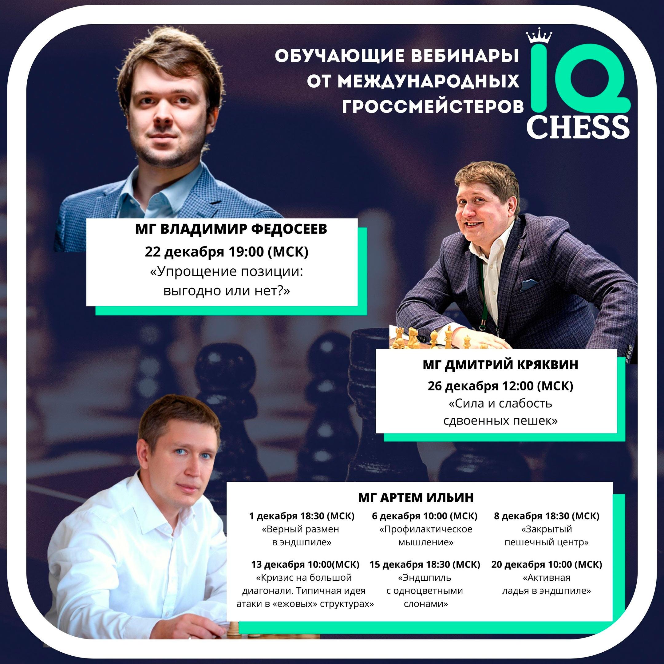 Шахматные вебинара с участием известных гроссмейстеров в декабре 2020