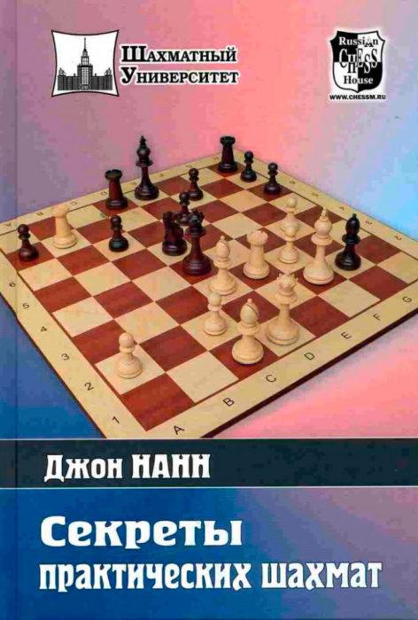 """Книга """"Секреты практических шахмат"""" Джон Нанн скачать"""