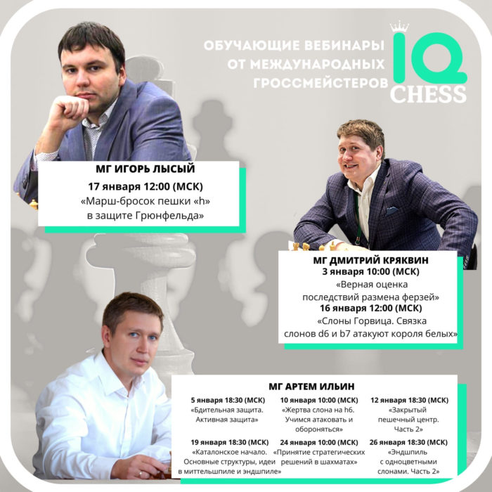 Шахматы. Вебинары с участием гроссмейстеров январь 2021
