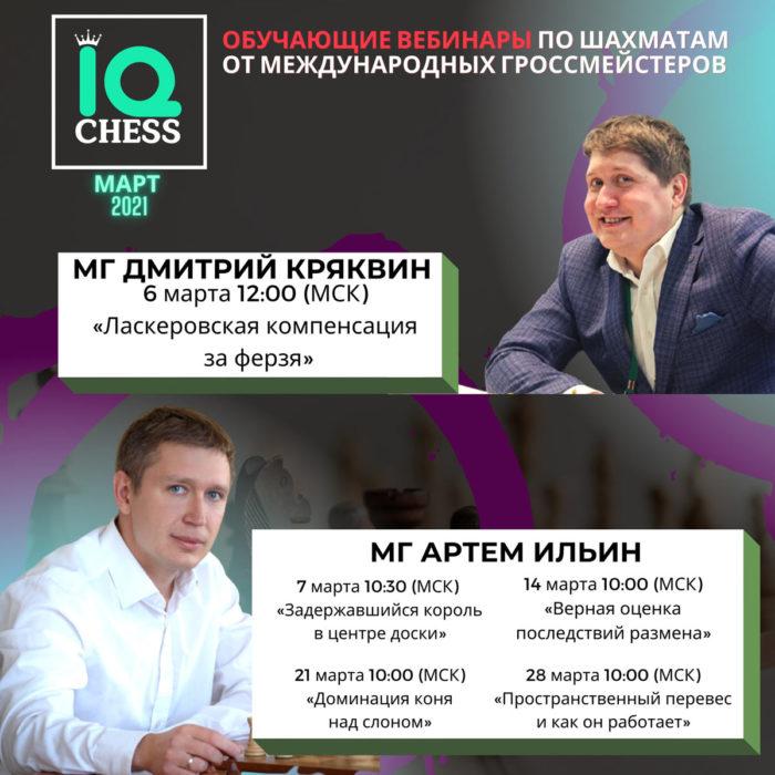 Вебинары по шахматам с гроссмейстерами - март 2021