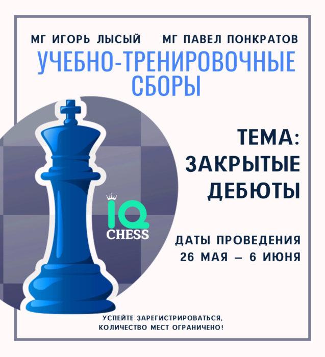 Изучение закрытых дебютов в шахматах. Обучение с гроссмейстерами