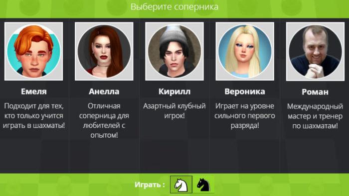 Шахматы во весь экран на русском с разными уровнями сложностями