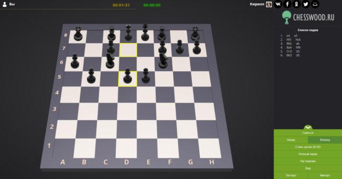 Для тех, кто хочет научиться играть в шахматы вслепую, предусмотрена возможность скрывать не только все фигуры, но и фигуры одного цвета. В примере на рисунке скрыты только белые фигуры. При обучении можно ориентироваться на список ходов расположенный справа