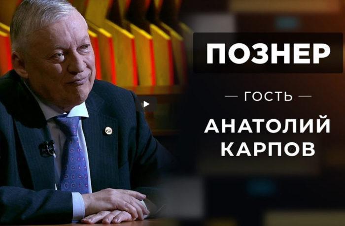 Познер интервью с Карповым