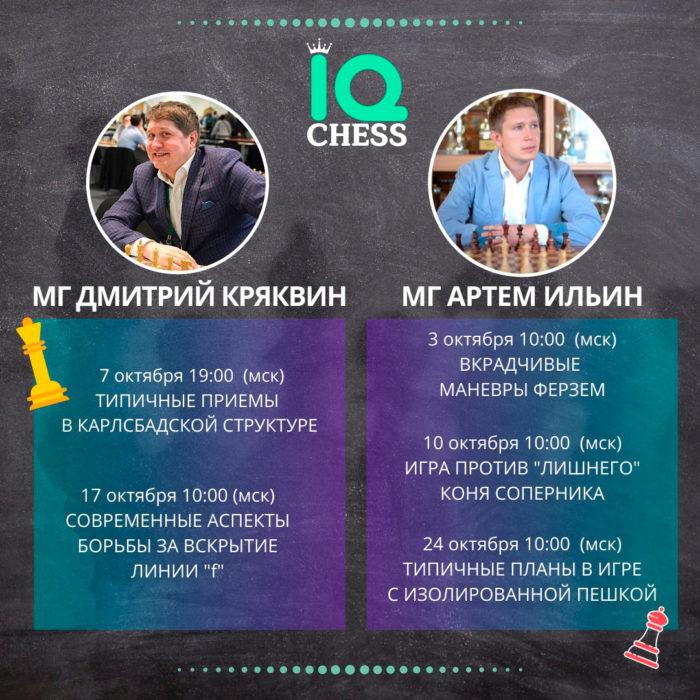Гроссмейстеры учат как играть в шахматы