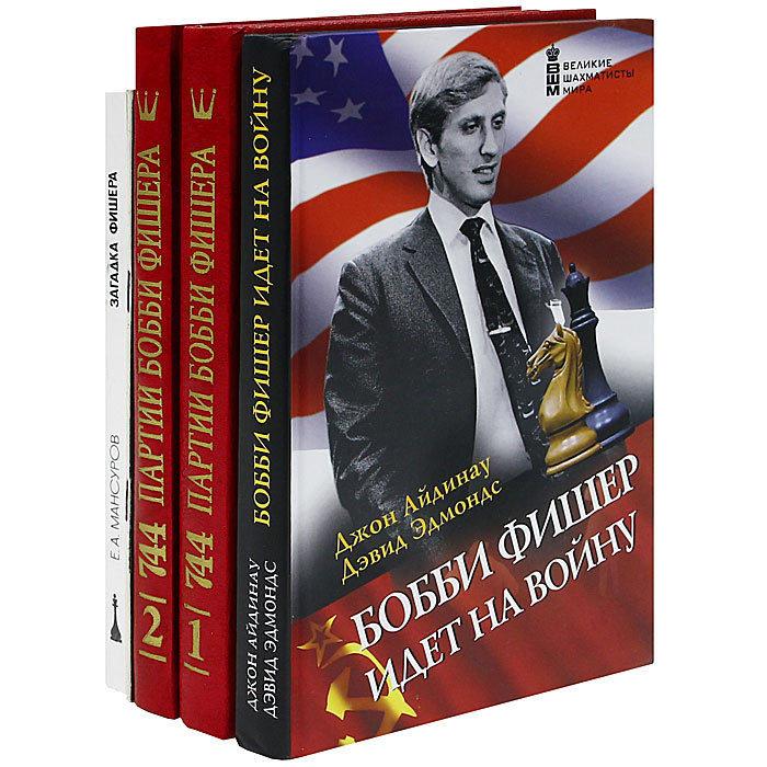 """Книга """"Бобби Фишер идет на войну"""""""