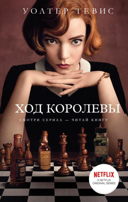 "Книга ""Ход королевы"""