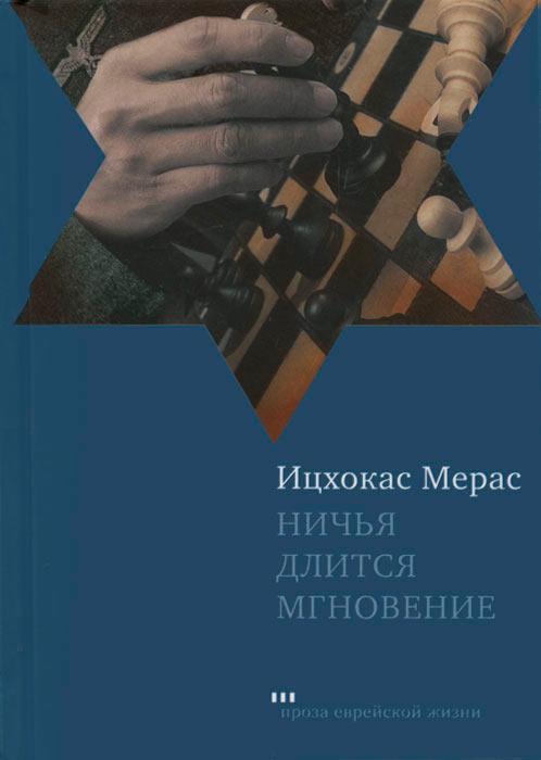 """Сборник романов """"Ничья длится мгновение"""""""